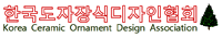 한국도자장식디자인협회